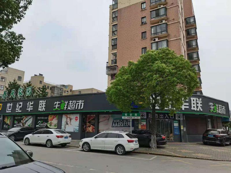 浙江嘉兴桐乡生意稳定有潜力的超市转让