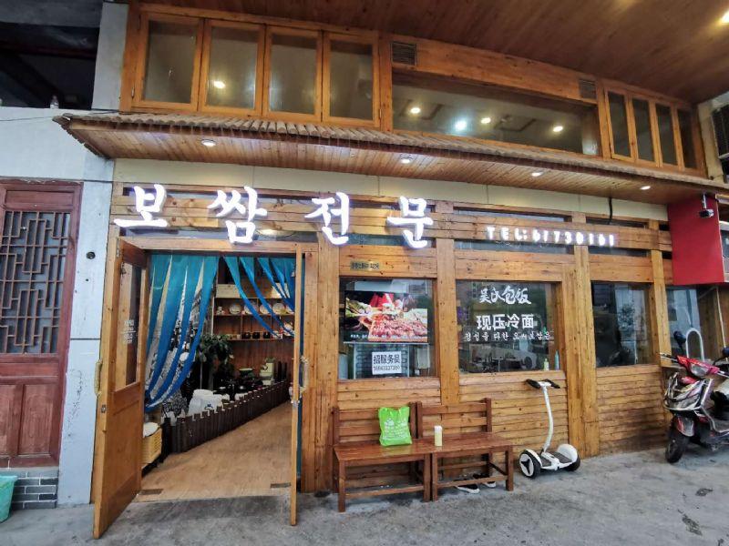 松江九亭沪亭北路涞寅路重餐饮料理烤肉炒菜烧烤实景图片